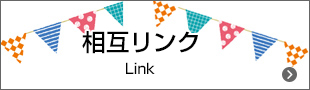Link(リンク)